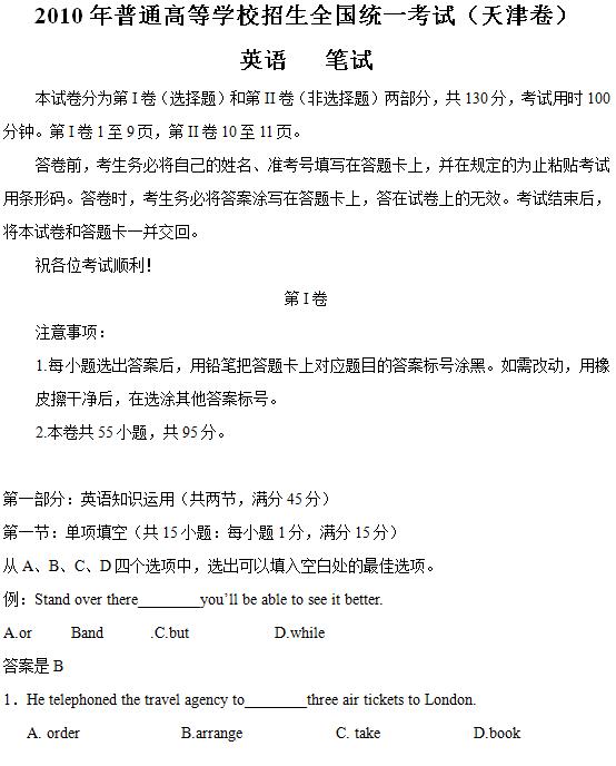 2010年天津高考英语试题及答案