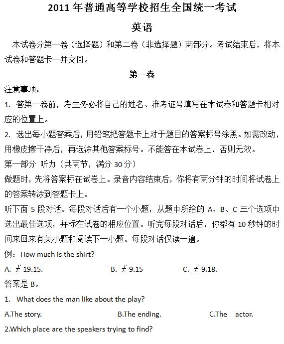 2011年新课标卷高考英语试题及答案