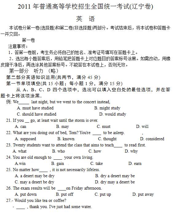 2011年辽宁高考英语试题及答案