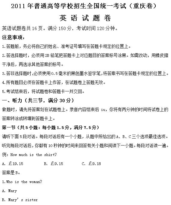 2011年重庆高考英语试题及答案