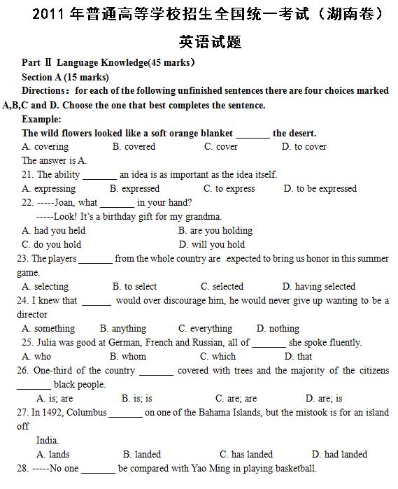 2011年湖南高考英语试题及答案