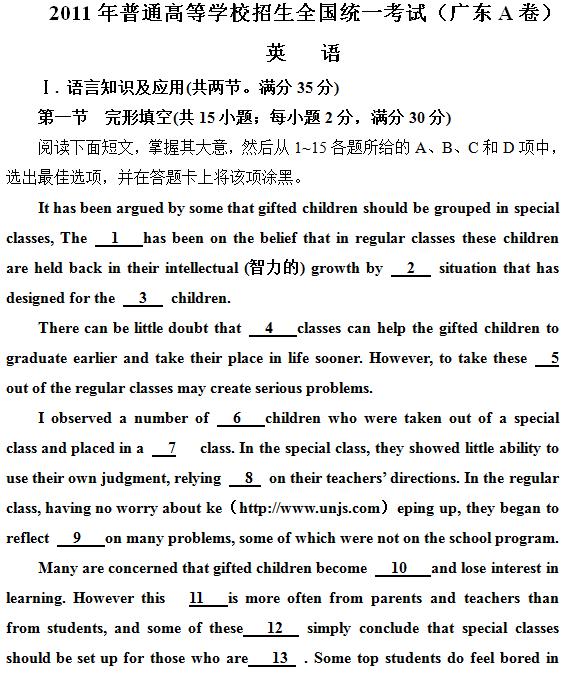 2011年广东高考英语试题及答案