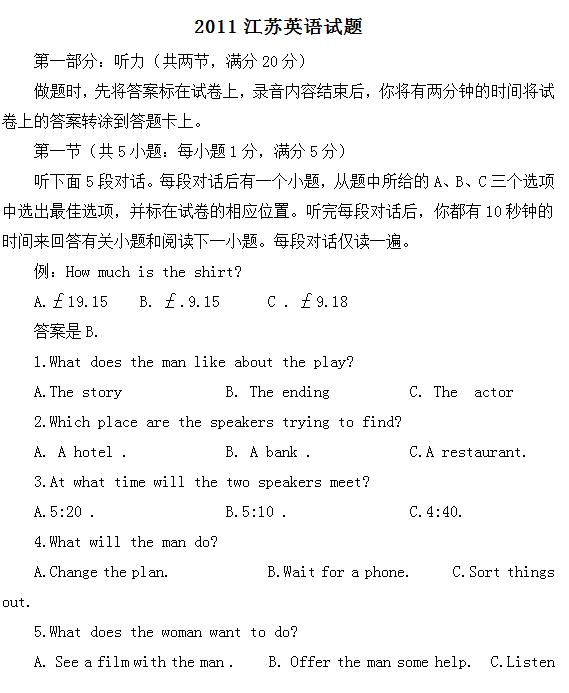 2011年江苏高考英语试题及答案