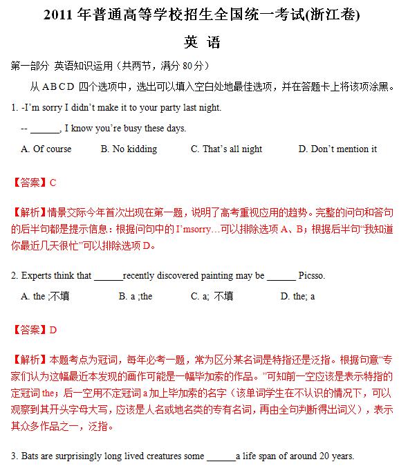 2011年浙江高考英语试题及答案