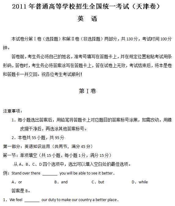 2011年天津高考英语试题及答案