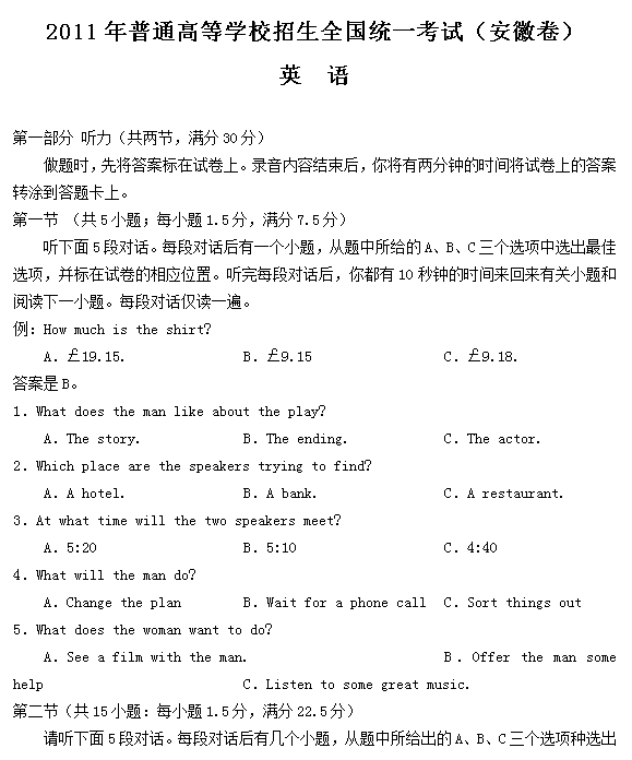 2011年安徽高考英语试题及答案