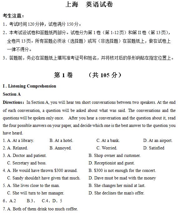 2012年上海高考英语试题及答案