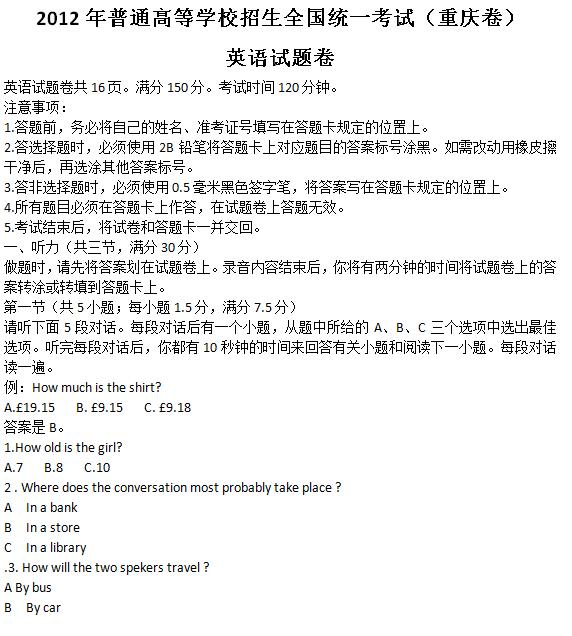 2012年重庆高考英语试题及答案