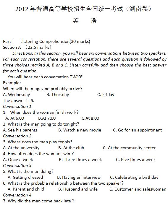 2012年湖南高考英语试题及答案