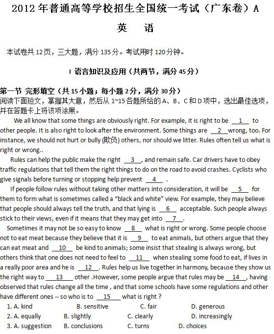 2012年广东高考英语试题及答案