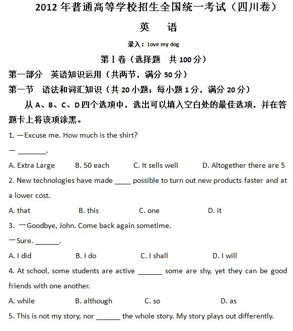 2012年四川高考英语试题及答案