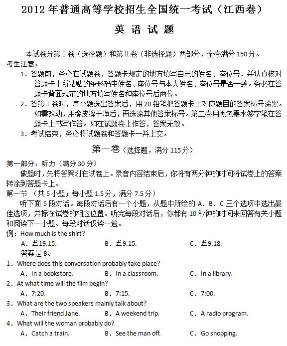 2012年江西高考英语试题及答案