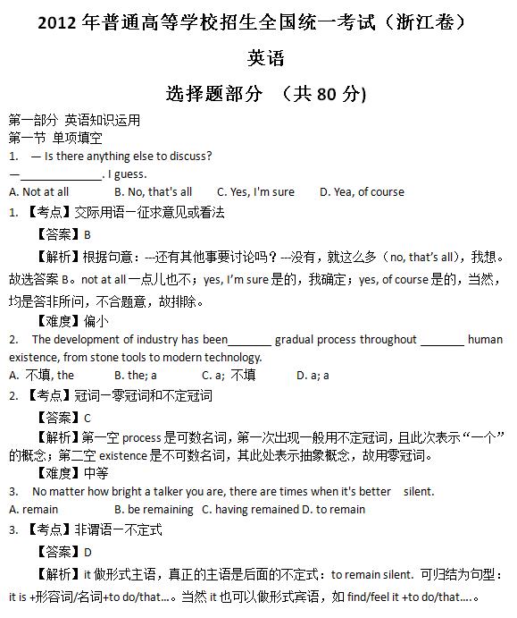 2012年浙江高考英语试题及答案
