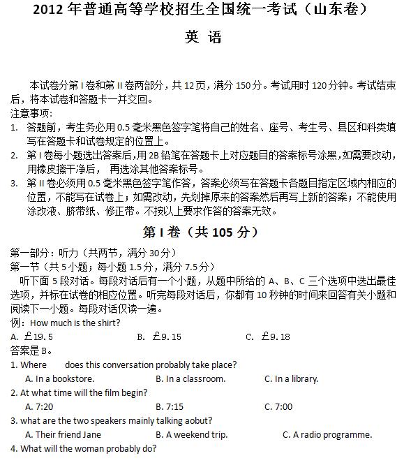 2012年山东高考英语试题及答案