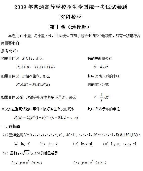 2009年全国卷II高考文科数学试题及答案