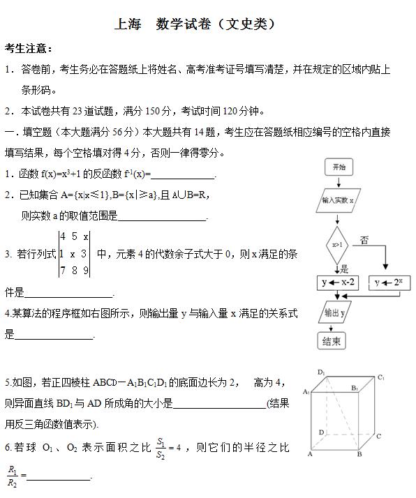 2009年上海高考文科数学试题及答案