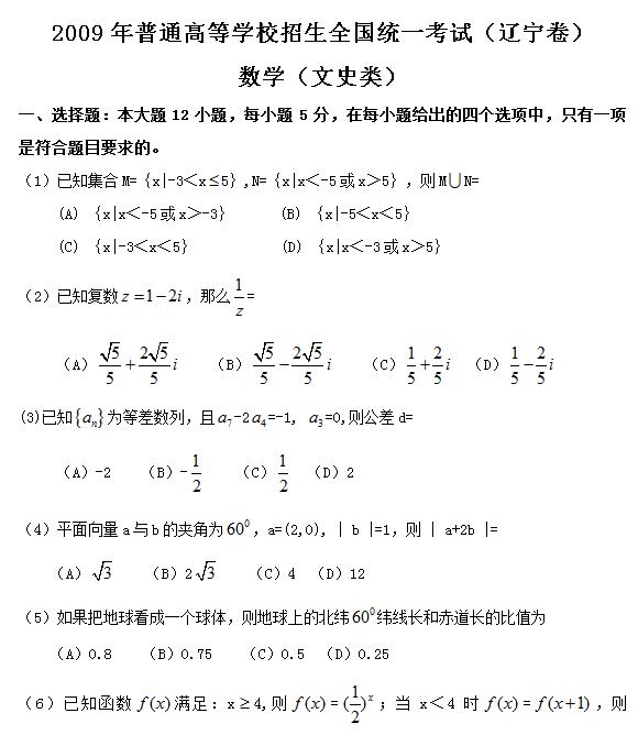 2009年辽宁高考文科数学试题及答案