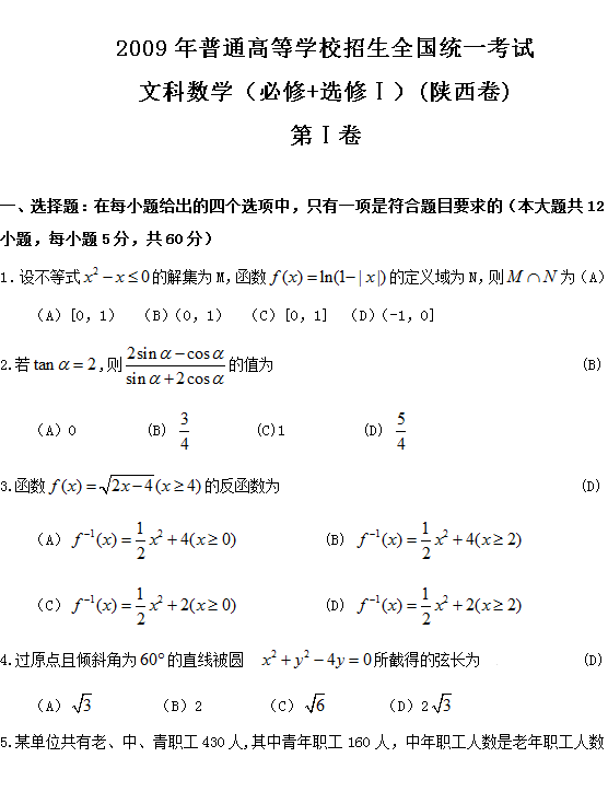 2009年陕西高考文科数学试题及答案