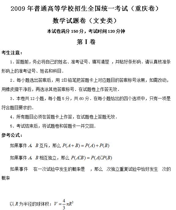 2009年重庆高考文科数学试题及答案