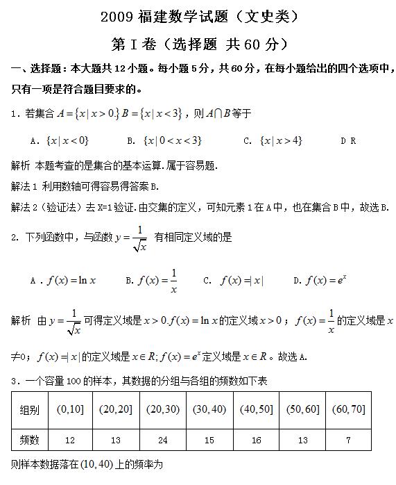 2009年福建高考文科数学试题及答案
