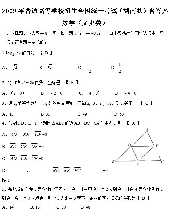 2009年湖南高考文科数学试题及答案