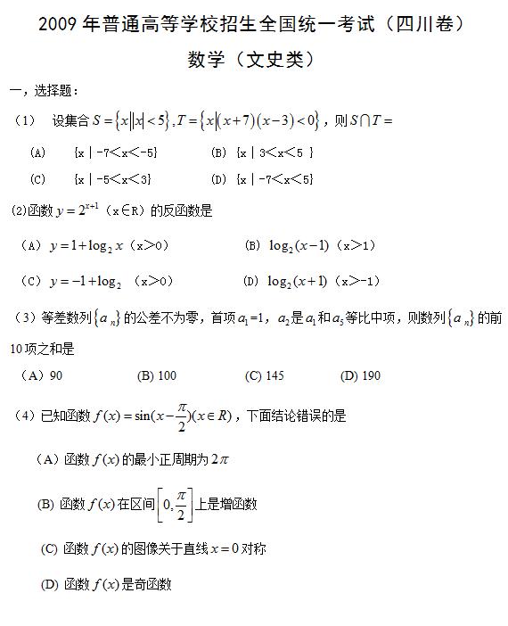 2009年四川高考文科数学试题及答案