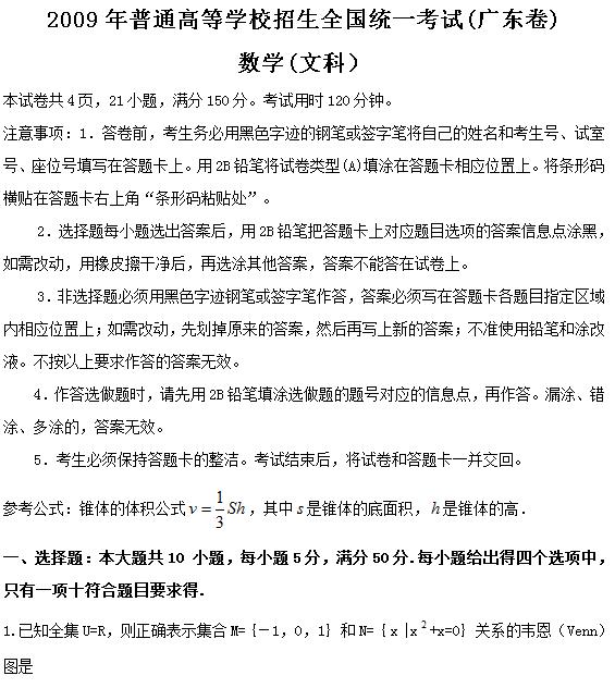 2009年广东高考文科数学试题及答案