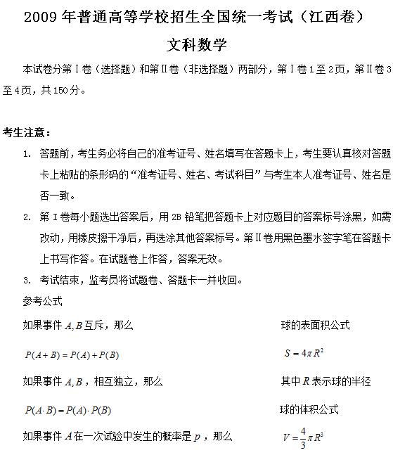 2009年江西高考文科数学试题及答案