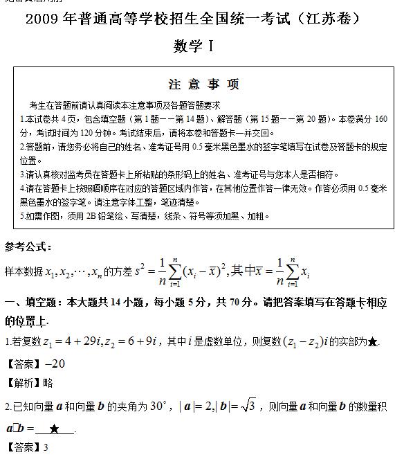 2009年江苏高考文科数学试题及答案