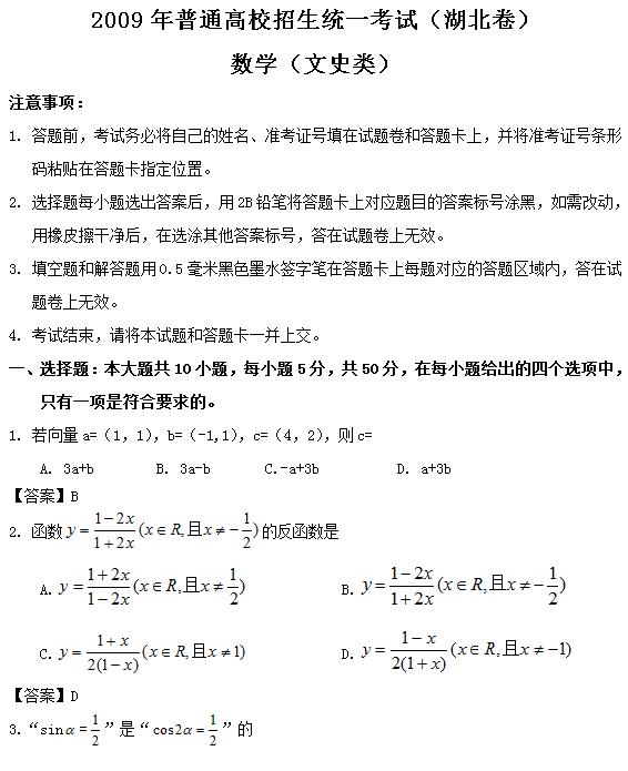 2009年湖北高考文科数学试题及答案