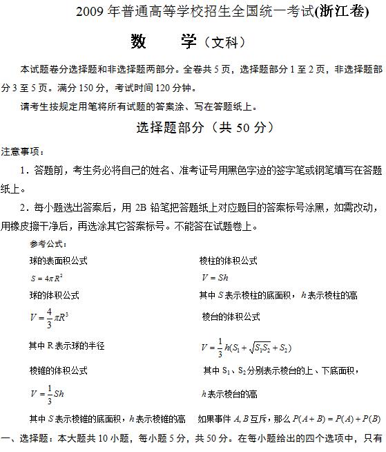 2009年浙江高考文科数学试题及答案