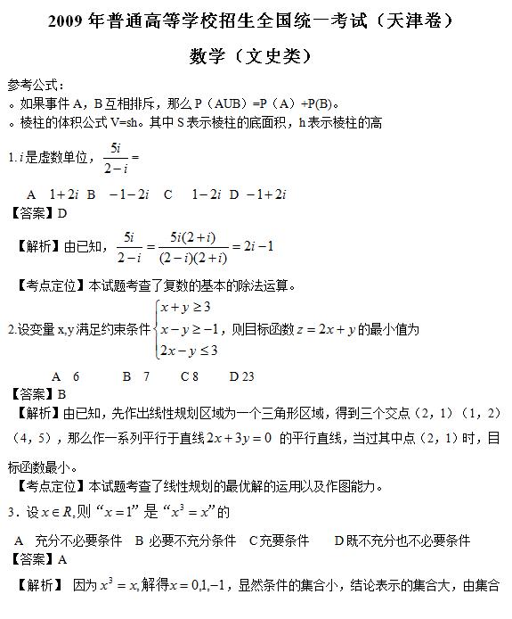 2009年天津高考文科数学试题及答案