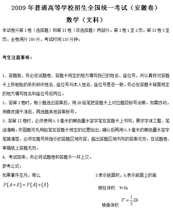 2009年安徽高考文科数学试题及答案