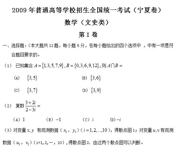 2009年宁夏高考文科数学试题及答案