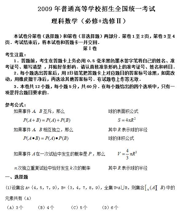 2009年全国卷I高考理科数学试题及答案