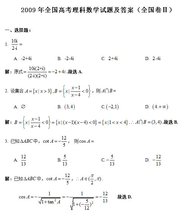 2009年全国卷II高考理科数学试题及答案