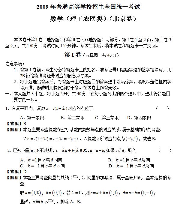 2009年北京高考理科数学试题及答案