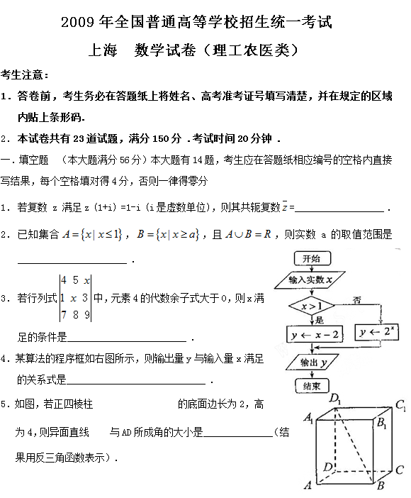 2009年上海高考理科数学试题及答案