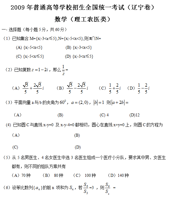 2009年辽宁高考理科数学试题及答案