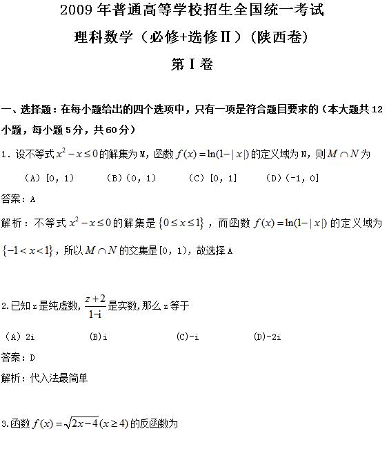 2009年陕西高考理科数学试题及答案