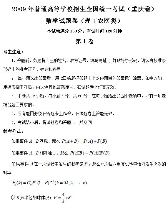 2009年重庆高考理科数学试题及答案
