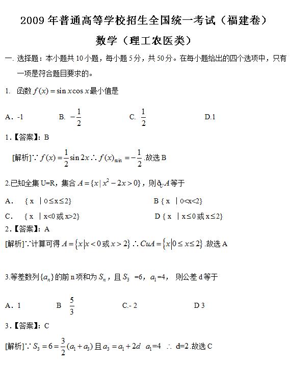 2009年福建高考理科数学试题及答案