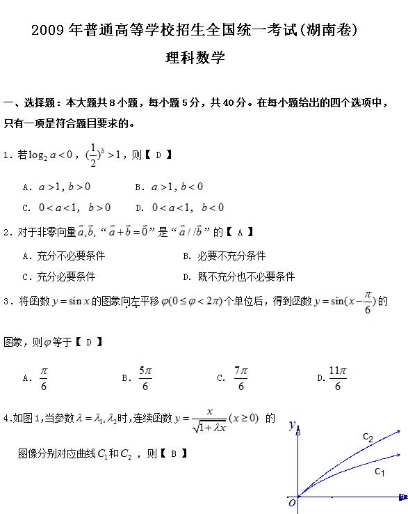 2009年湖南高考理科数学试题及答案