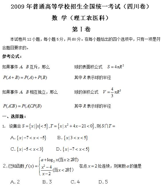 2009年四川高考理科数学试题及答案