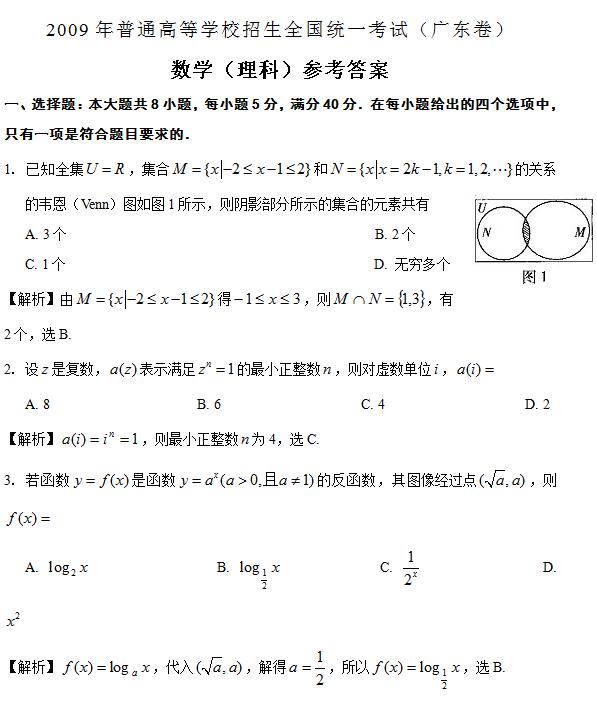 2009年广东高考理科数学试题及答案