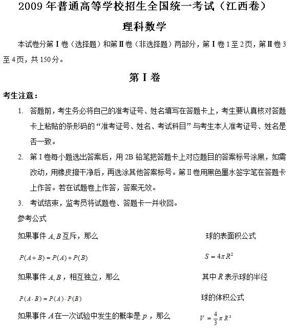 2009年江西高考理科数学试题及答案
