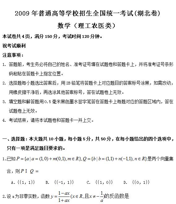 2009年湖北高考理科数学试题及答案