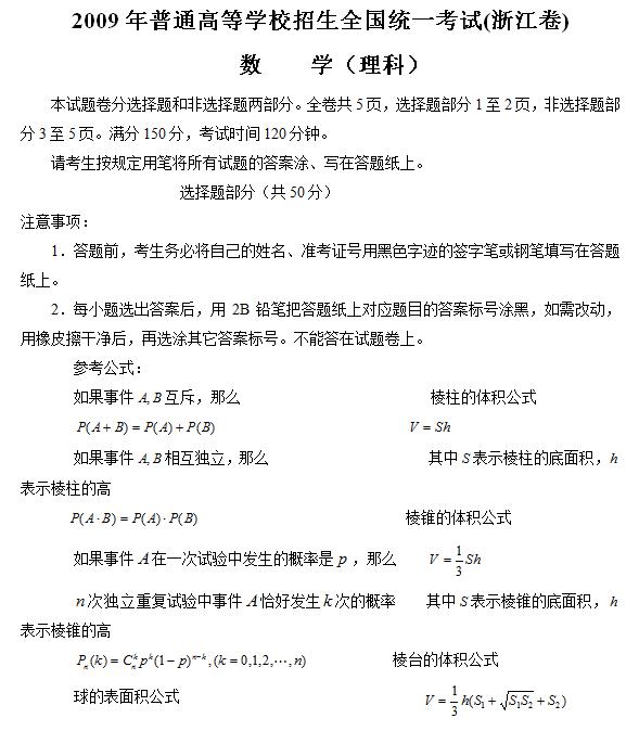 2009年浙江高考理科数学试题及答案