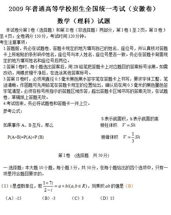 2009年安徽高考理科数学试题及答案