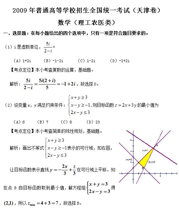 2009年天津高考理科数学试题及答案
